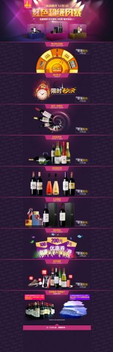 紅酒產品活動海報