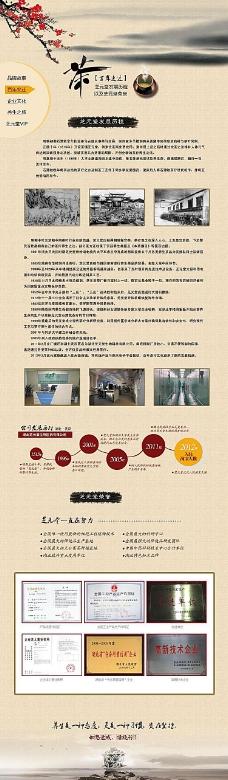 芝元堂品牌介绍设计PSD模板