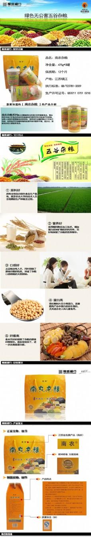食品五谷杂粮详情页