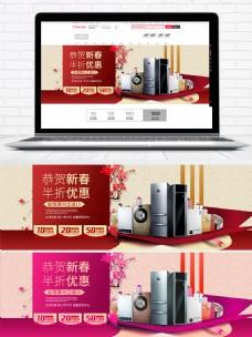 淘宝电商新年新春家电电器海报banner