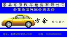 汽车销售名片图片