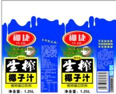 椰捷生榨椰子汁标签图片