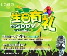 KTV绿色生日节日宣传促销海报