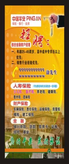 中国平安招聘