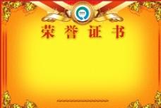 荣誉证书证芯图片