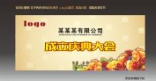 高端黄色公司成立庆典大会背景图片