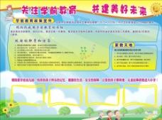 幼儿园宣传板面图片