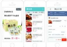 手机页面广告预览图图片