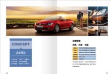 汽车企业宣传手册图片