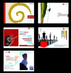 企业精神宣传画册图片
