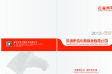 宣传册封面设计图片