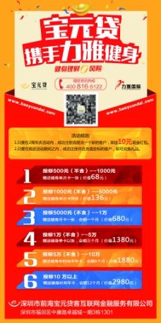 宝元贷携手力雅健身2周年庆易拉宝活动设计