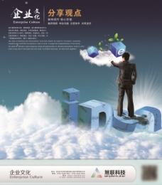 企业文化海报分享观点