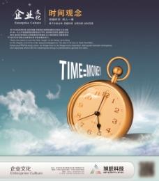 企业文化海报时间观念
