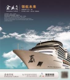 企业文化海报领航未来