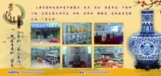 景德镇陶瓷工艺品宣传海报