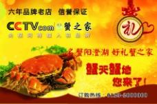 蟹之家 海报