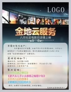 小区电影海报宣传