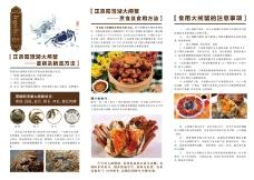 阳澄湖大闸蟹三折页