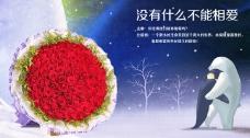 玫瑰花情人节海报图片