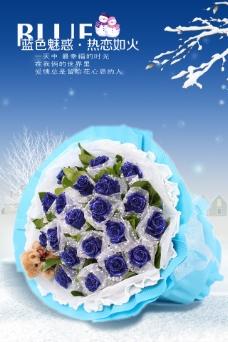 蓝色妖姬海报图片