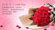 七夕情人节玫瑰花海报