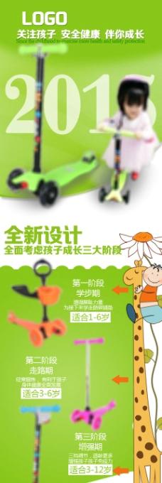 淘宝玩具详情模板 儿童玩具 滑板车