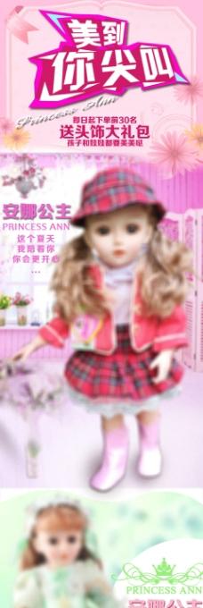 淘宝天猫玩具详情 儿童玩具 可爱娃娃