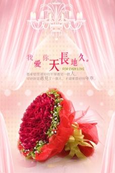 玫瑰花爱情淘宝海报