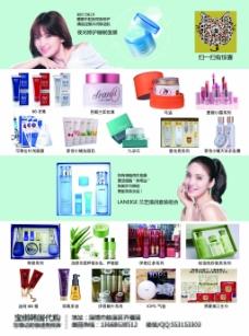 兰芝及其他美容护肤产品宣传页