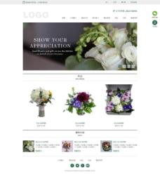 花店主题网页设计