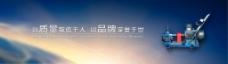 企业文化质量banner高清下载