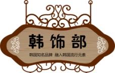 欧式铁艺木质指示牌门牌