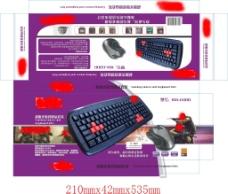 游戏键鼠套装