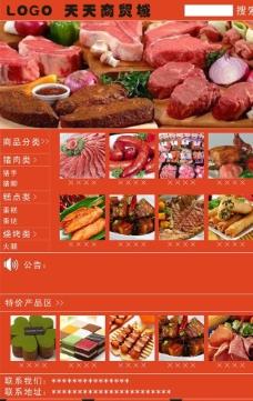 微网站图片