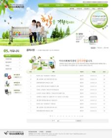 韩国儿童绿色模板