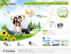 韩国精品儿童绿色模板