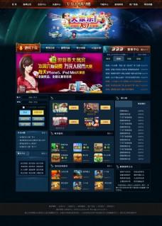 棋牌游戏网页模版图片