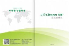 保洁公司画册封面