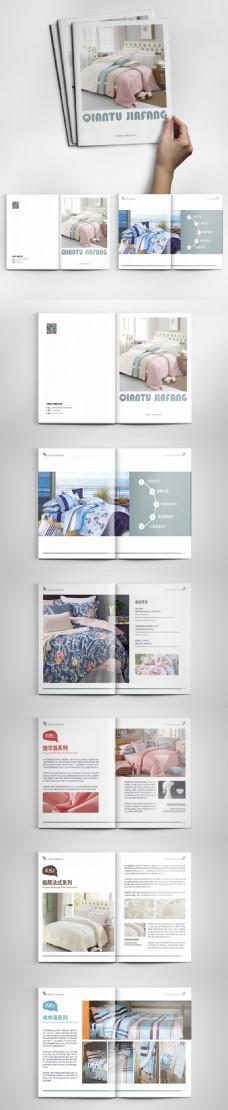简约时尚家纺画册设计产品画册床上用品画册