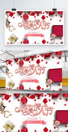 情人节浪漫玫瑰促销展板