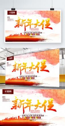 新年大促新春红色毛笔字水彩风节日海报