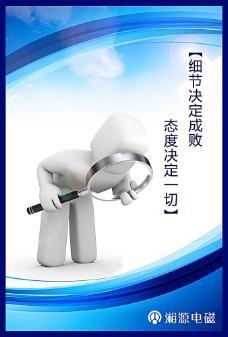 湘源电磁企业展板4