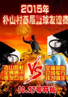 火爆篮球比赛图片