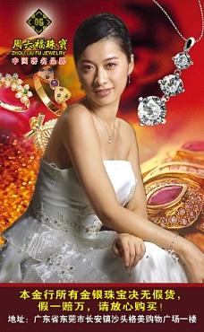 周六福珠宝广告