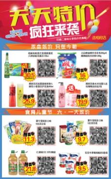 分层图PSD天天特价超市促销活动食品百货