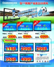 淘宝液晶电视机促销海报设计PSD素材