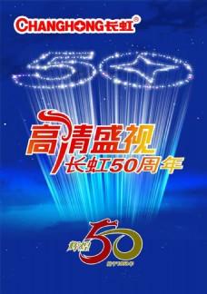长虹50周年庆宣传海报