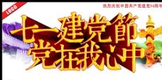 71建党节 党在我心中图片