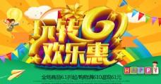 快乐61缤纷童年儿童节活动海报